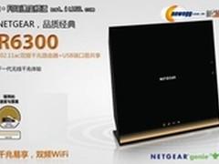 最快无线路由Netgare R6300新蛋网首发