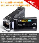 F1.2大光圈+WiFi JVC VX755高清DV评测