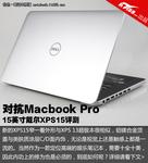 对抗苹果Macbook Pro 戴尔XPS15全评测