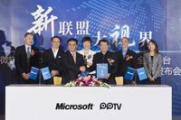 微软与PPTV战略合作打造全球电视云平台