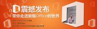 七月第三周回顾:Office 2013震撼发布