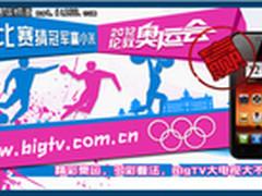 看奥运、猜冠军、免费赢取小米手机