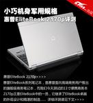 小巧机身军用规格 EliteBook 2170p评测