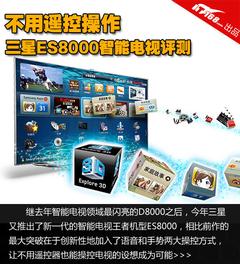 不用遥控操作 三星ES8000智能电视评测