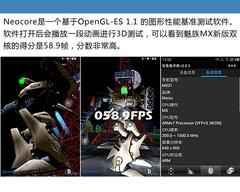 功耗性能同步改进 新版魅族MX双核评测