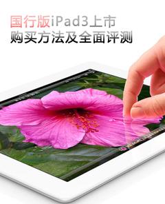 国行版iPad3上市 购买攻略及全面评测