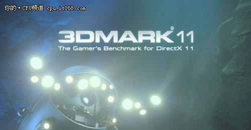 理论性能测试3DMark