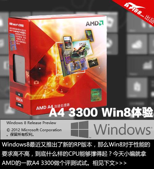 最低不足300元A4 3300流畅体验windows8