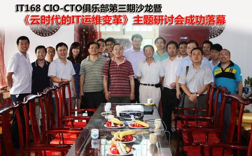 IT168CIO-CTO俱乐部第三期沙龙精彩捕获