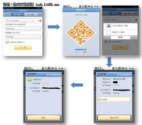移动支付不可不知的NFC近场支付新技术