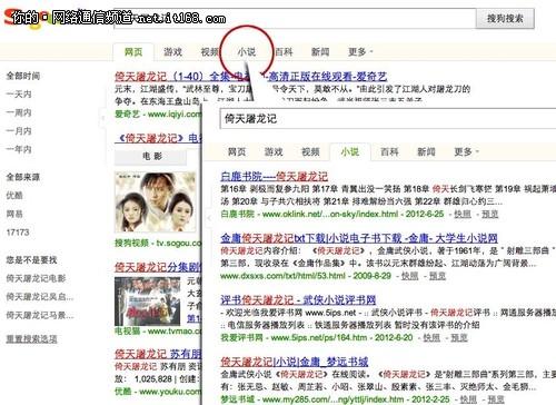 """搜狗""""分类搜索""""  日均节省用户10亿秒"""