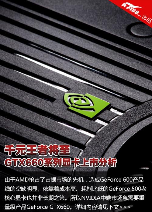 千元王者将至 GTX660系列显卡上市分析