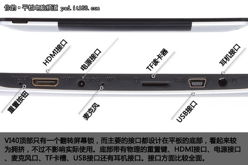 昂达VI40双核版机身细节