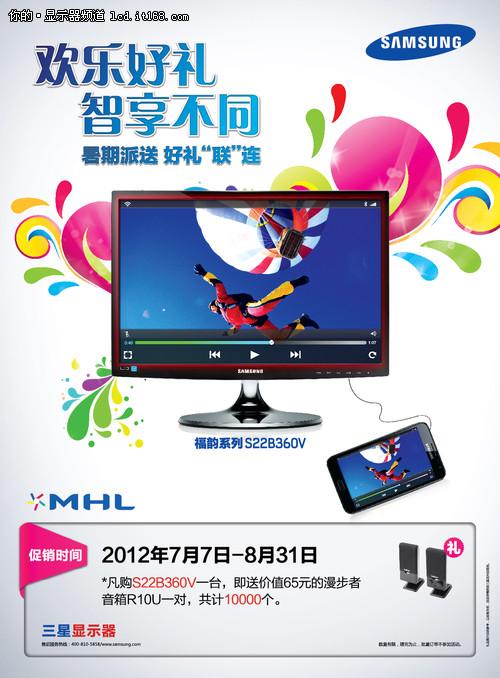 限量送音箱 三星MHL显示器S22B360V促销