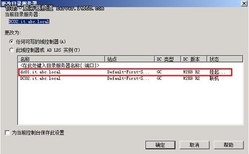 Windows Server 2008 R2域故障解决实例