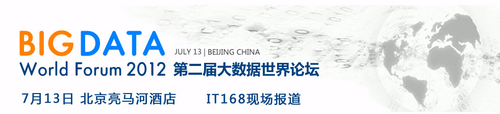 2012第二届大数据世界论坛7月13日开幕