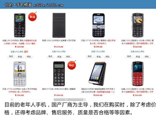 对于老年人选购手机的总结
