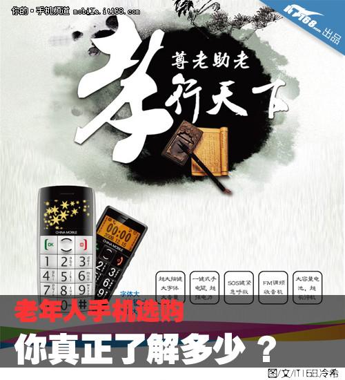 老年人手机推荐和选购 几近空白的市场