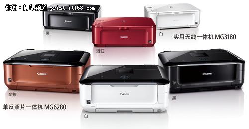 佳能打印更炫彩 彩版打印机购机有礼