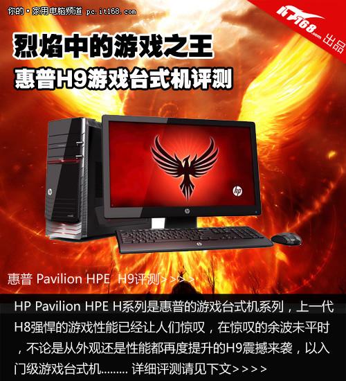 烈焰中的游戏王 惠普H9游戏台式机评测