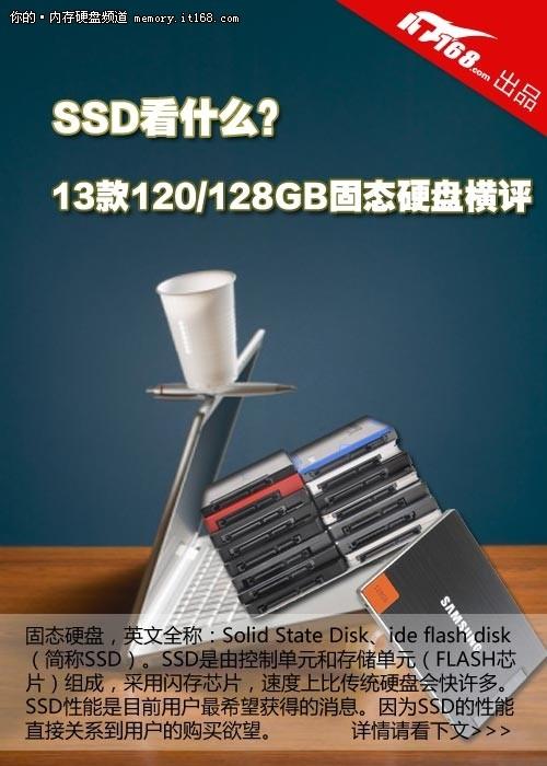 SSD看什么?13款120/128GB固态硬盘横评