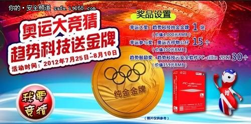 奥运将临 三种类型垃圾邮件或大幅增加