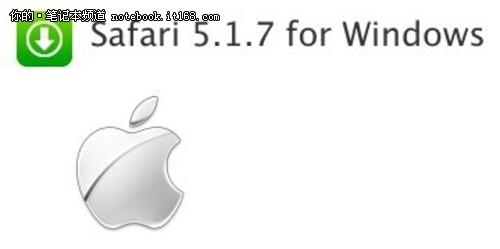 山狮一出 Windows版Safari不再提供下载