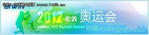 缤纷奥运季 BIWIN酷玩盘与您共享