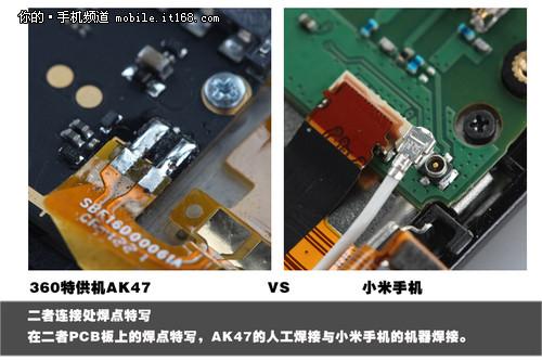 ak47手机与小米手机排线特写