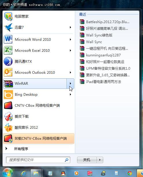 文档隐私全防护 Win7快速清理使用痕迹