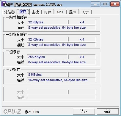 CPU-Z软件截图分析
