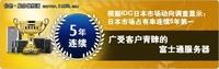 富士通五年荣膺日本国内市场占有率第一