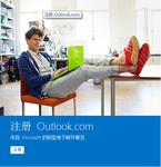 周回顾:微软放弃Hotmail BYOD十大方案