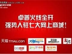 卓普火线全开 强势入驻七大网上商城!