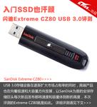 最高190MB/s 闪迪CZ80 USB3.0优盘评测