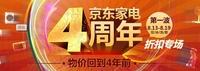 京东PK苏宁价格战背后 IT厂商技术之争