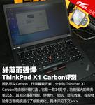 凝聚20年精华 ThinkPad X1 Carbon评测