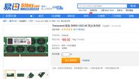 创见DDR3 1333 4G笔记本内存只要99元