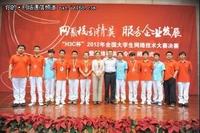 H3C杯2012全国大学生网络技术大赛落幕