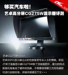 自我较色 艺卓高分屏CG275W显示器评测
