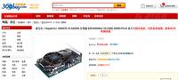 什么值得买 蓝宝石HD6570至尊版499元