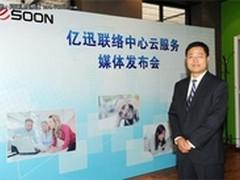 亿迅推出全新 联络中心云服务商业模式