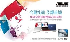 Intel强力助阵 华硕超便携笔记本路演