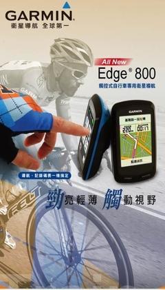 自行车手持导航Garmin 800热销价3180元
