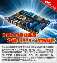 大家风范专业品质 华硕P8B75-V主板解析
