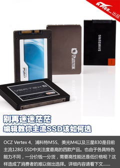 别再迷迷茫茫 编辑教你主流SSD该如何选