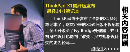九大超级 ThinkPad X1 Carbon现场评测