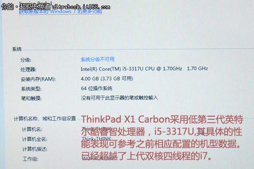 ThinkPad X1 Carbon配置一览
