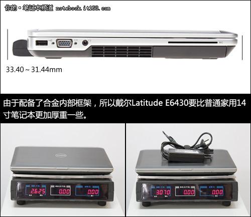 坚固耐用高效办公 戴尔E6430商务本评测
