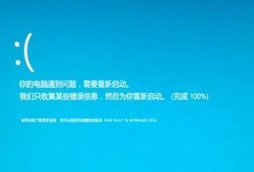 Windows 8中文蓝屏界面-微软Windows 8系统蓝屏死机画面更养眼图片
